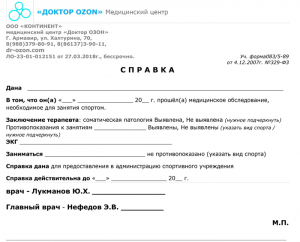 Справка-в-спортзал083